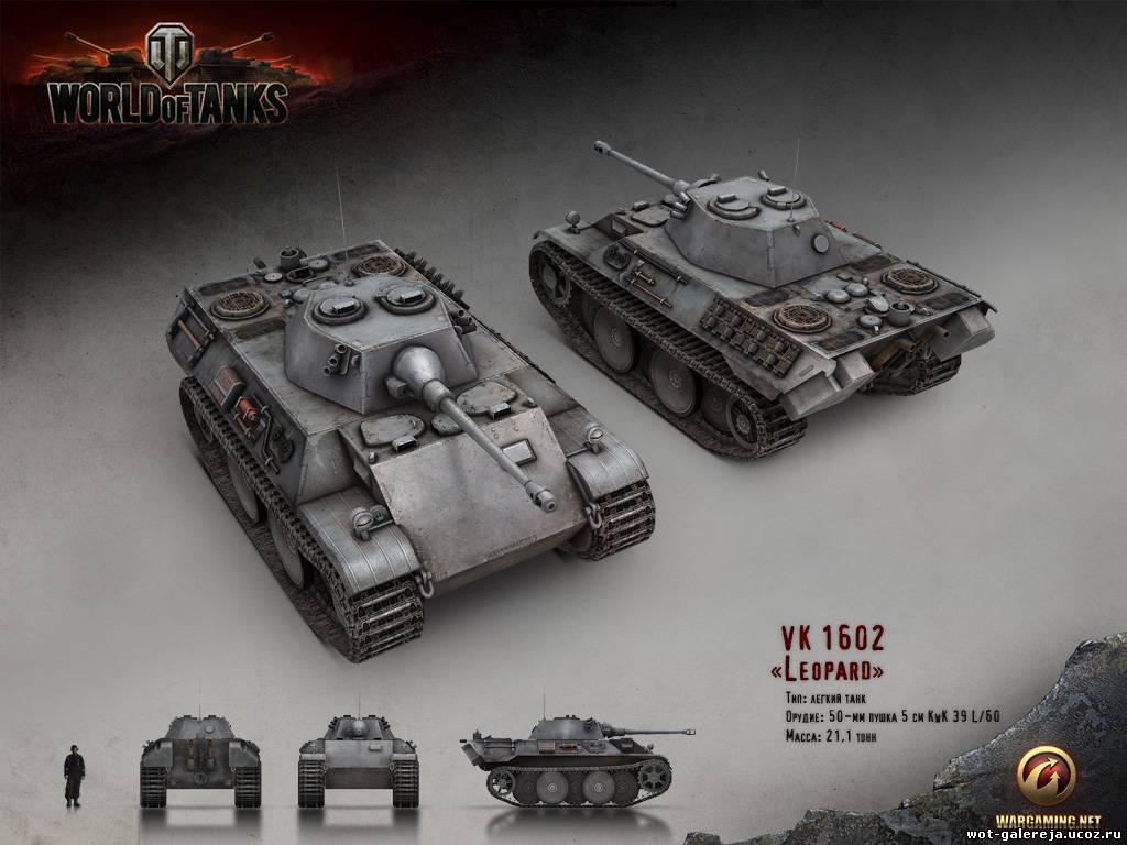 leopard_1280_1024 - Рендеры про каждый танк - Renders - Фотоальбомы - ФАН-сайт игры World of Tanks wot world of tanks фан